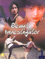 Beauty Investigator (english) - cast, music, director, release date
