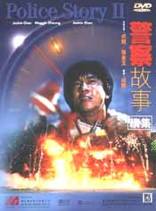 Police Story 2 (english) - cast, music, director, release date