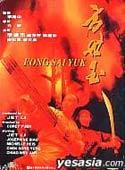 The Leader (Fong Sai Yuk) (english) - show timings, theatres list
