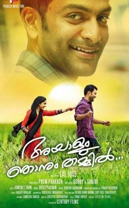 Ayalum Njanum Thammil (Malayalam) (malayalam) - show timings, theatres list