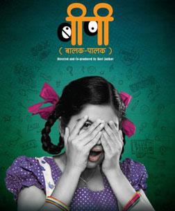 BP - Balak Palak (Marathi) (marathi) - cast, music, director, release date