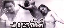 Chintamani (telugu) reviews