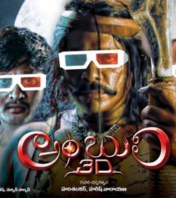 Ambuli (3D) (telugu) - cast, music, director, release date