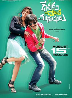 Devudu Chesina Manushulu (telugu) - cast, music, director, release date