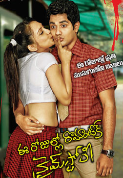 Ee Rojullo Romantic Crime Story (telugu) - cast, music, director, release date