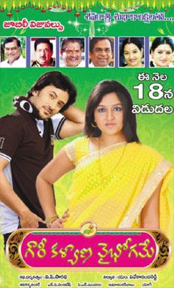 Gowri Kalyana Vaibhogame (telugu) - cast, music, director, release date