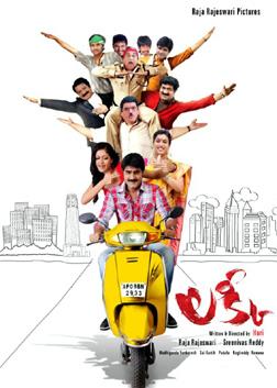 Lucky (Telugu) (telugu) - cast, music, director, release date
