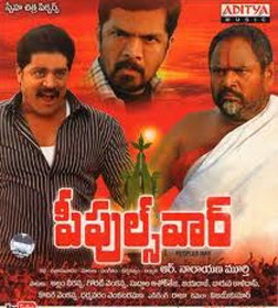 People's War (telugu) reviews