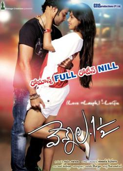 Vennela 1 1/2 (telugu) - cast, music, director, release date
