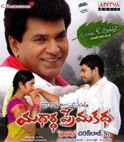 Yadhartha Premakatha (telugu) - cast, music, director, release date